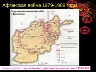 Афганская война 1979-1989 годы images.yandex.ru›карта боевых действий в афган