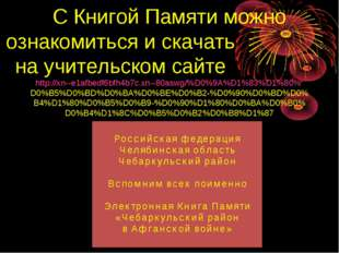 С Книгой Памяти можно ознакомиться и скачать на учительском сайте http://xn--