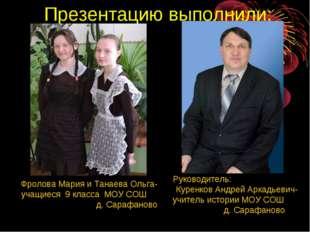 Презентацию выполнили: Фролова Мария и Танаева Ольга- учащиеся 9 класса МОУ С