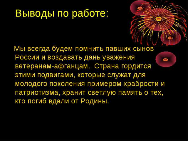 Выводы по работе: Мы всегда будем помнить павших сынов России и воздавать дан...