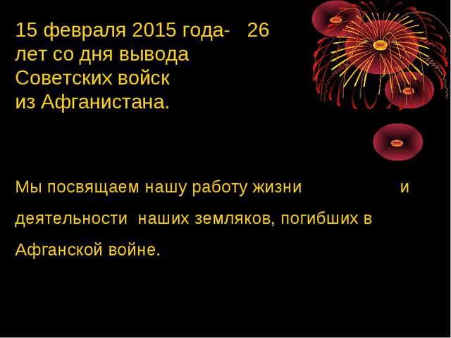 15 февраля 2015 года- 26 лет со дня вывода Советских войск из Афганистана. Мы...