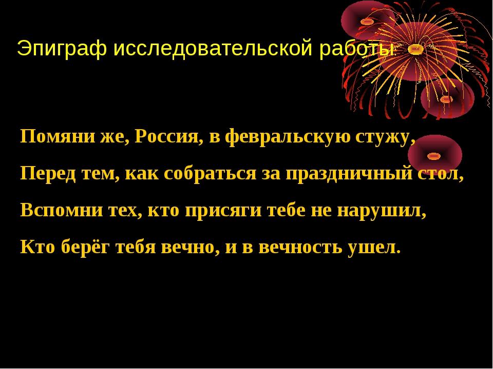 Эпиграф исследовательской работы: Помяни же, Россия, в февральскую стужу, Пер...