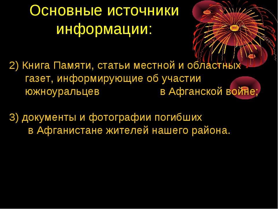 Основные источники информации: 2) Книга Памяти, статьи местной и областных га...