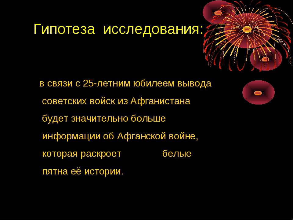 Гипотеза исследования: в связи с 25-летним юбилеем вывода советских войск из...