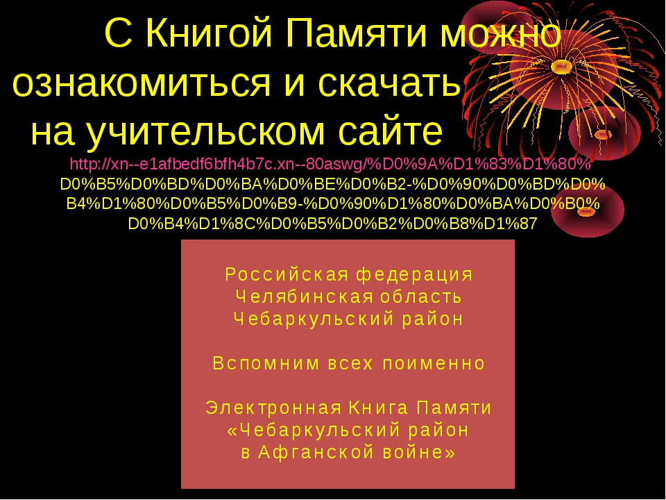 С Книгой Памяти можно ознакомиться и скачать на учительском сайте http://xn--...
