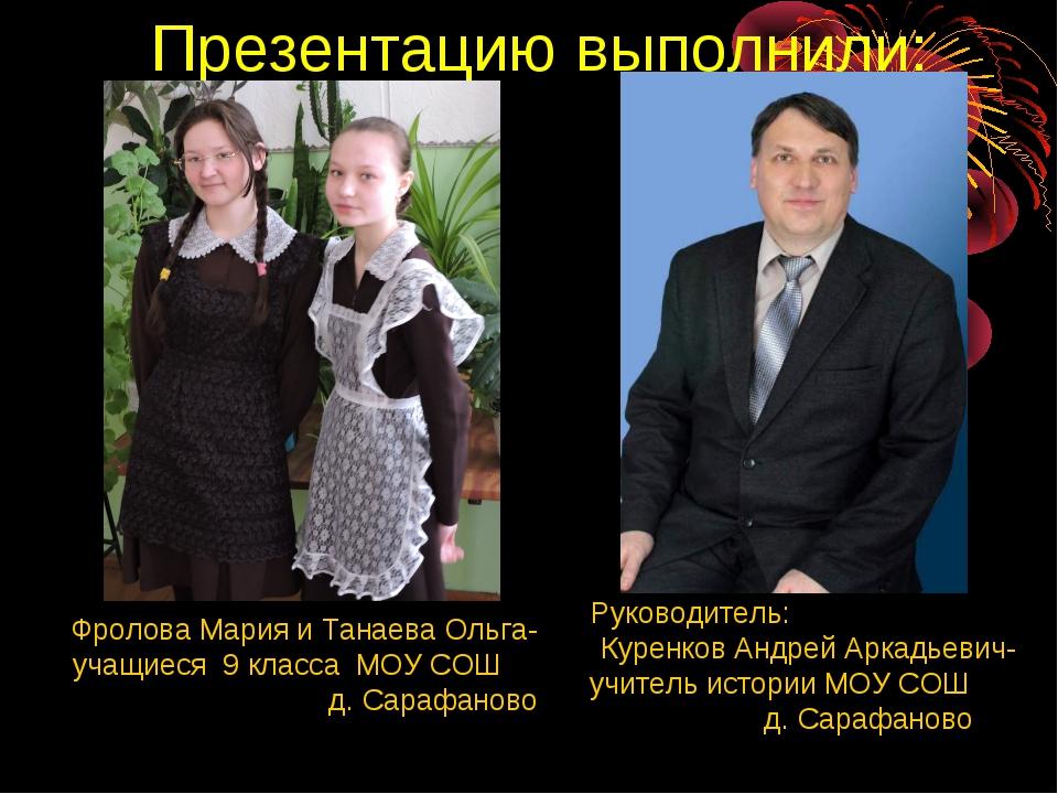 Презентацию выполнили: Фролова Мария и Танаева Ольга- учащиеся 9 класса МОУ С...