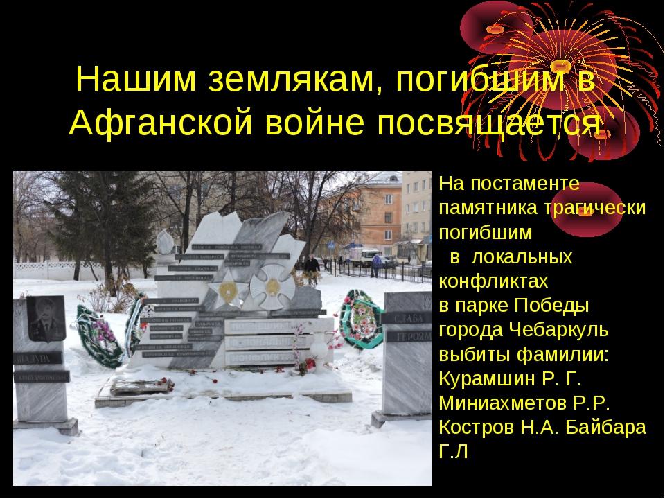 Нашим землякам, погибшим в Афганской войне посвящается На постаменте памятник...