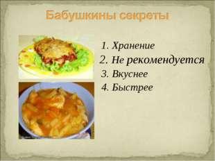 1. Хранение 2. Не рекомендуется 3. Вкуснее 4. Быстрее