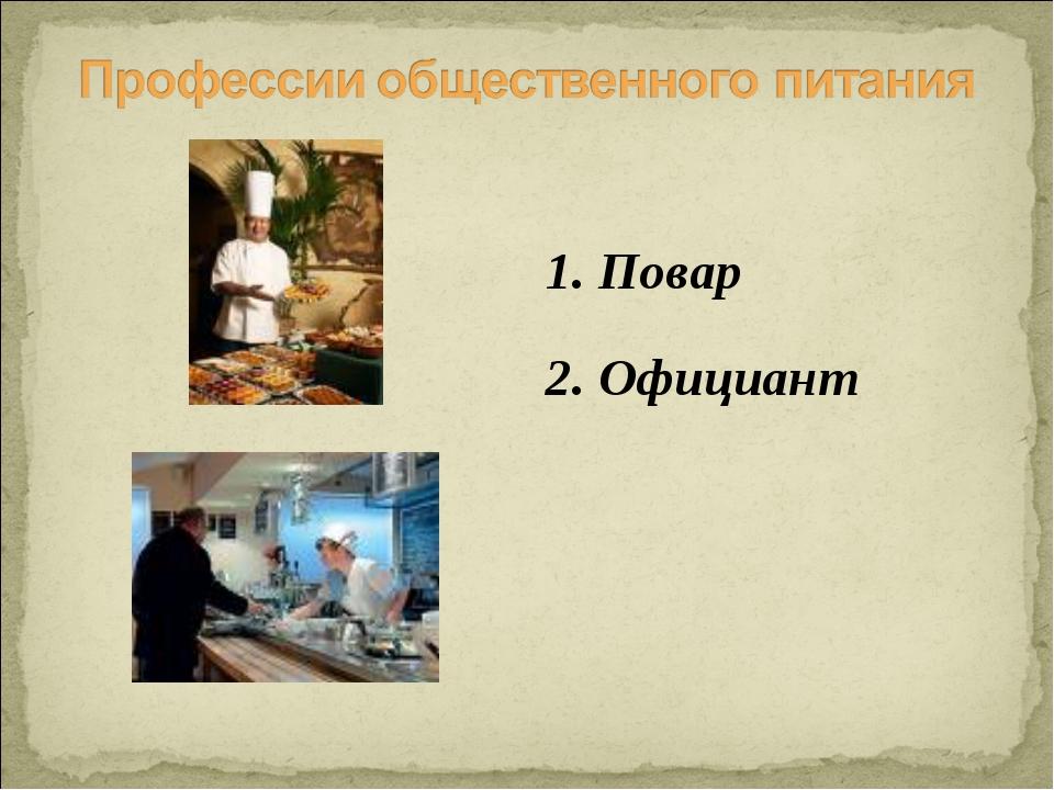 1. Повар 2. Официант