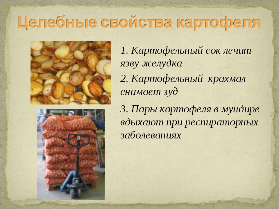 1. Картофельный сок лечит язву желудка 2. Картофельный крахмал снимает зуд 3....