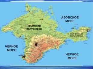 * * ЧЕРНОЕ МОРЕ АЗОВСКОЕ МОРЕ ЧЕРНОЕ МОРЕ Крымский полуостров КЕРЧЕНСКИЙ ПОЛУ