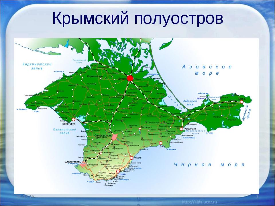 Крымский полуостров * *