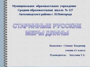 Муниципальное образовательное учреждение Средняя образовательная школа № 127