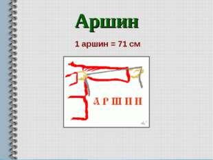 Аршин 1 аршин = 71 см
