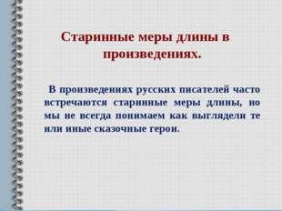 Старинные меры длины в произведениях. В произведениях русских писателей част