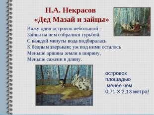 Н.А. Некрасов «Дед Мазай и зайцы» Вижу один островок небольшой – Зайцы на нем