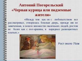 Антоний Погорельский «Черная курица или подземные жители» «Между тем как он с