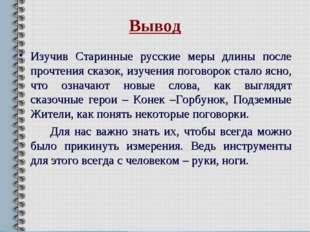 Вывод Изучив Старинные русские меры длины после прочтения сказок, изучения по