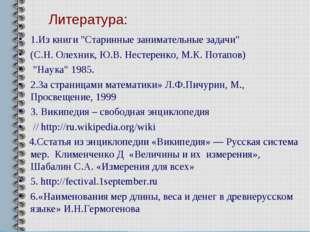 """Литература:  1.Из книги """"Старинные занимательные задачи"""" (С.Н. Олехник, Ю.В"""