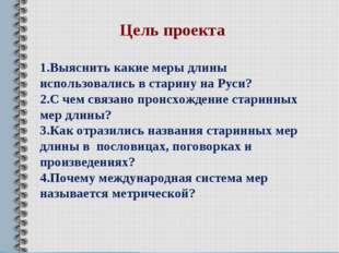 1.Выяснить какие меры длины использовались в старину на Руси? 2.С чем связано