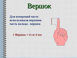 Вершок Для измерений часто использовали верхнюю часть пальца - вершок 1 Вершо