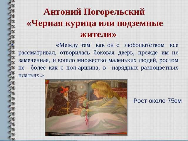Антоний Погорельский «Черная курица или подземные жители» «Между тем как он с...