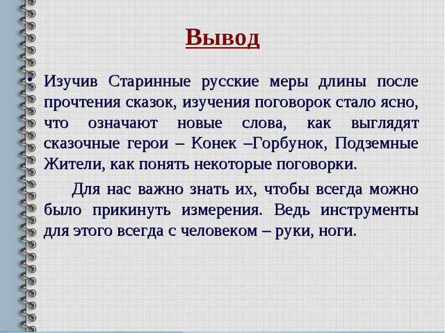 Вывод Изучив Старинные русские меры длины после прочтения сказок, изучения по...