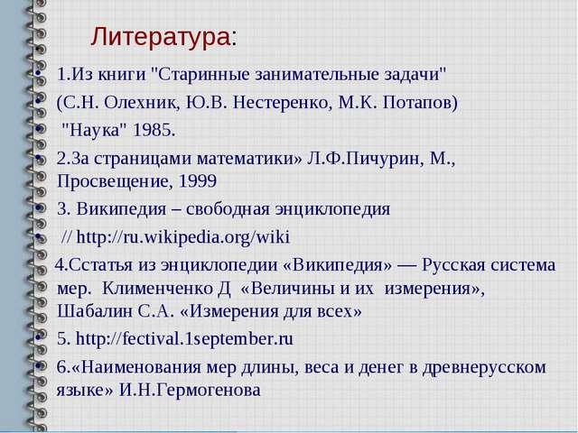 """Литература:  1.Из книги """"Старинные занимательные задачи"""" (С.Н. Олехник, Ю.В..."""