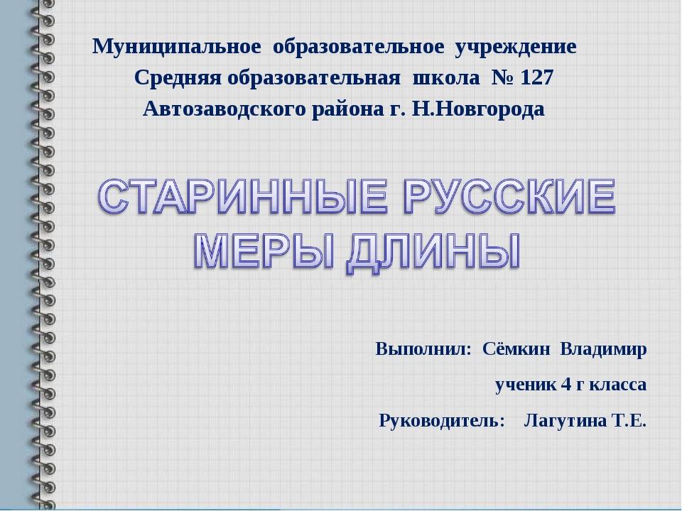 Муниципальное образовательное учреждение Средняя образовательная школа № 127...