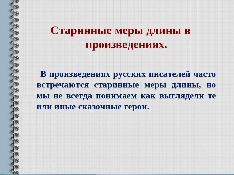 Старинные меры длины в произведениях. В произведениях русских писателей част...