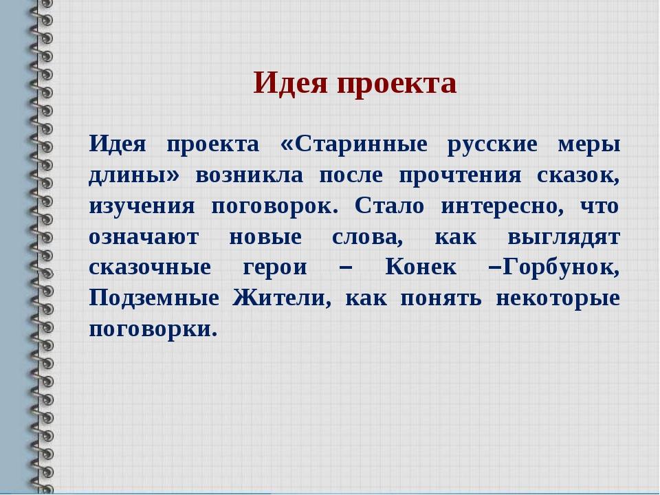 Идея проекта Идея проекта «Старинные русские меры длины» возникла после прочт...