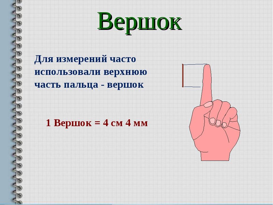 Вершок Для измерений часто использовали верхнюю часть пальца - вершок 1 Вершо...