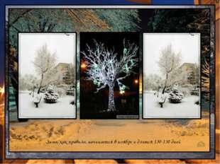Зима, как правило, начинается в ноябре и длится 130-150 дней