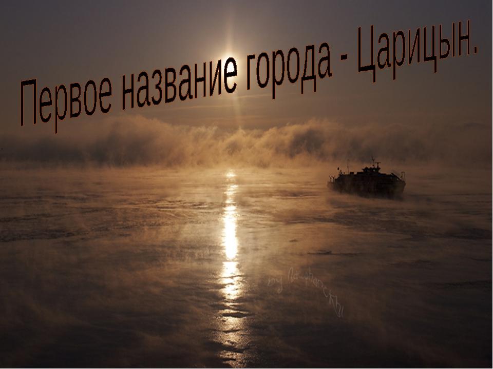 Первое название города - Царицын.