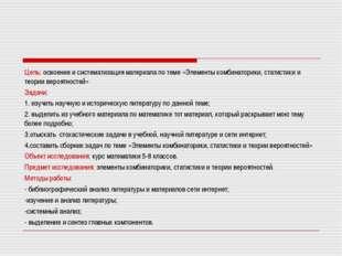 Цель: освоение и систематизация материала по теме «Элементы комбинаторики, ст