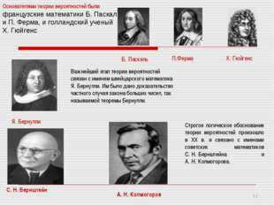 * Основателями теории вероятностей были французские математики Б.Паскаль и П