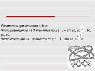 Рассмотрим три элемента а, b, с: Число размещений из 3 элементов по 2 ( ) – э