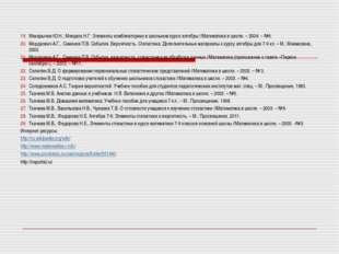 Макарычев Ю.Н., Миндюк Н.Г. Элементы комбинаторики в школьном курсе алгебры /