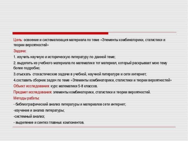 Цель: освоение и систематизация материала по теме «Элементы комбинаторики, ст...