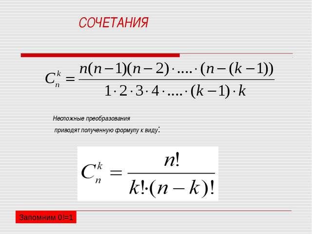 СОЧЕТАНИЯ Несложные преобразования приводят полученную формулу к виду: Запомн...