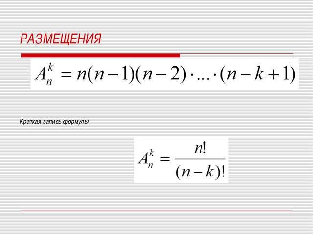 РАЗМЕЩЕНИЯ Краткая запись формулы