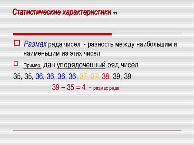Статистические характеристики (2) Размах ряда чисел - разность между наибольш...