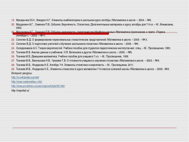 Макарычев Ю.Н., Миндюк Н.Г. Элементы комбинаторики в школьном курсе алгебры /...