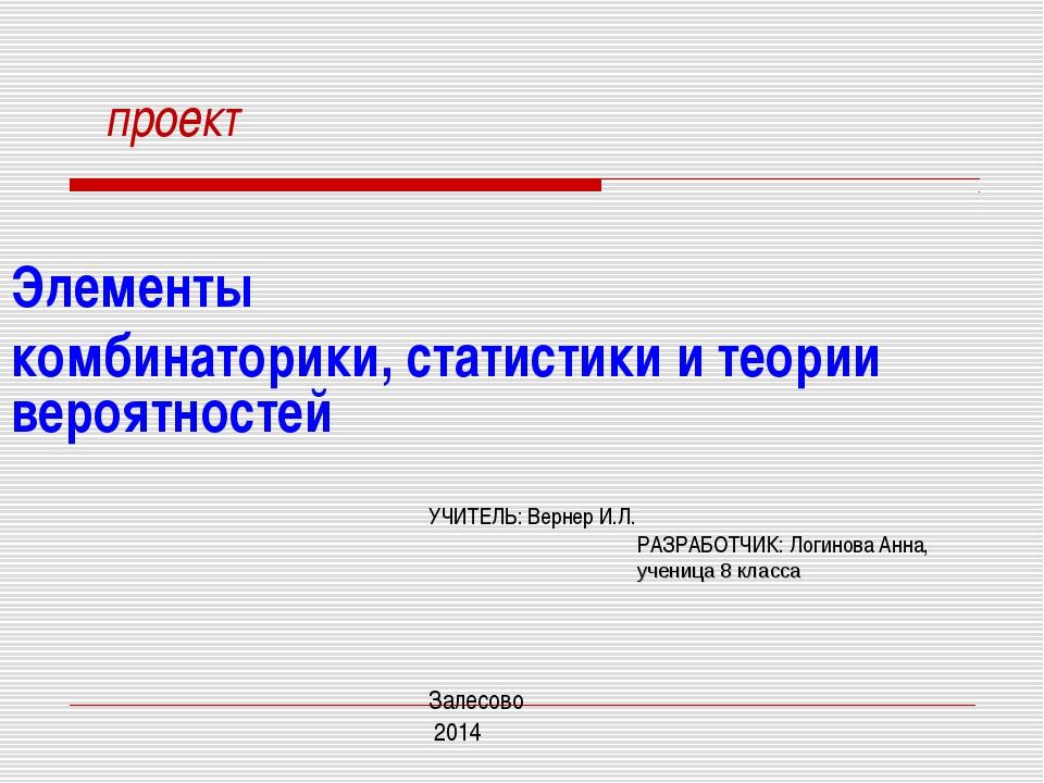 проект Элементы комбинаторики, статистики и теории вероятностей  УЧИ...