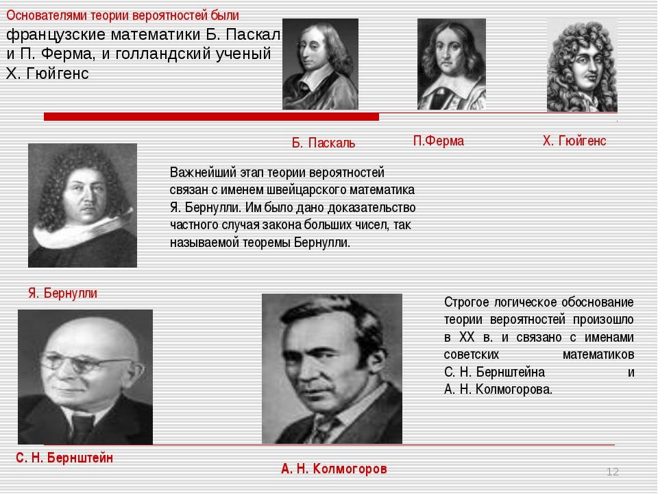 * Основателями теории вероятностей были французские математики Б.Паскаль и П...
