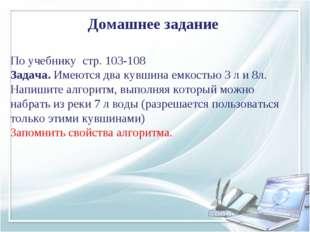 По учебнику стр. 103-108 Задача. Имеются два кувшина емкостью 3 л и 8л. Напи