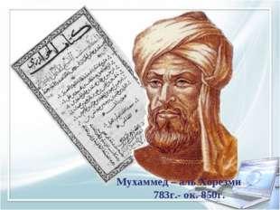 Мухаммед – аль Хорезми 783г.- ок. 850г.