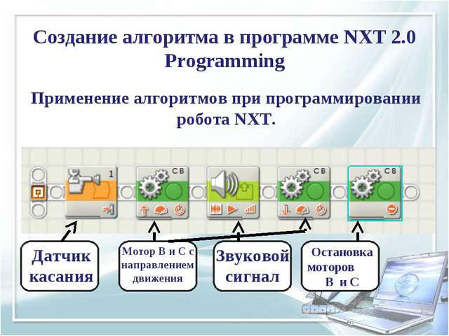 Создание алгоритма в программе NXT 2.0 Programming Применение алгоритмов при...