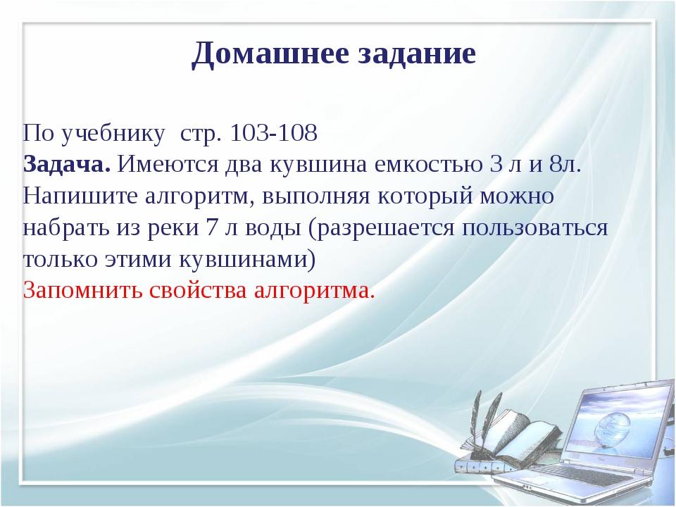 По учебнику стр. 103-108 Задача. Имеются два кувшина емкостью 3 л и 8л. Напи...