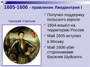 1605-1606 - правление Лжедмитрия I 1605-1606 - правление Лжедмитрия I Получил